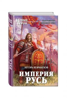 Корнилов И.В. - Империя Русь обложка книги