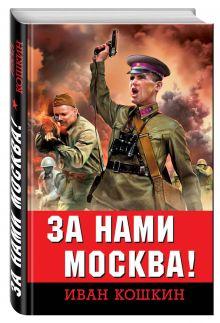 Кошкин И. - За нами Москва! обложка книги