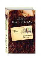 Мэттьюс К. - Повернута на тебе' обложка книги