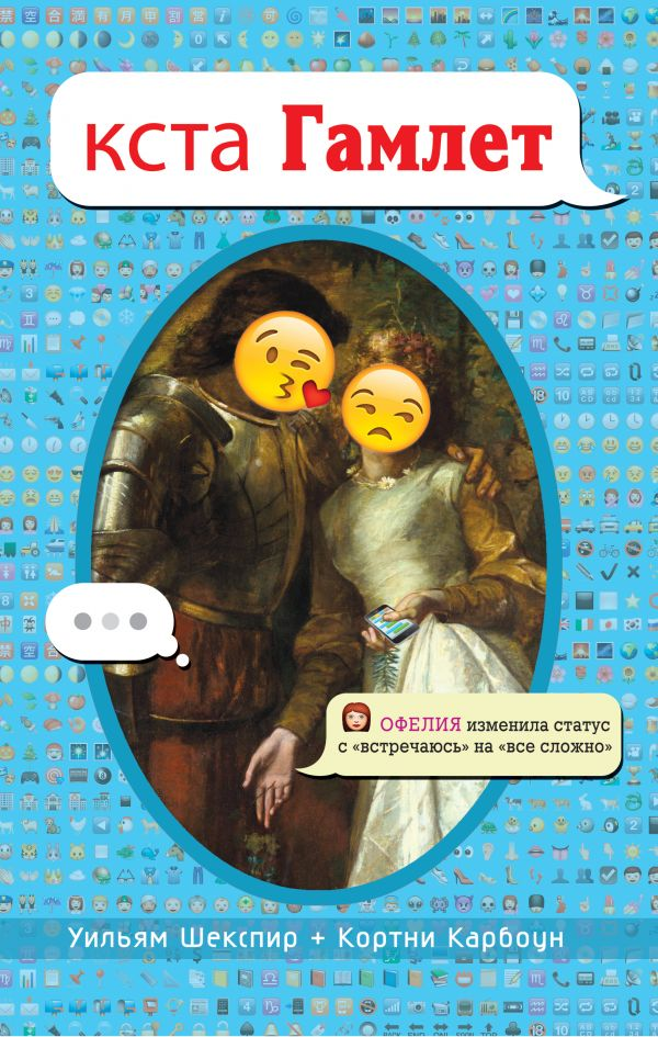 Шекспир уильям гамлет аудиокнига слушать онлайн.