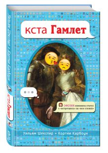 кста Гамлет обложка книги
