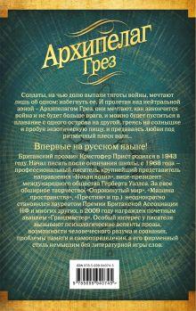 Обложка сзади Архипелаг Грез Кристофер Прист