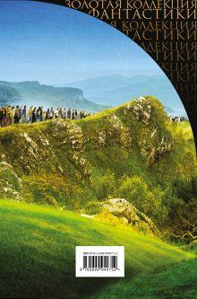 Обложка сзади Магистраль Вечности Клиффорд Саймак