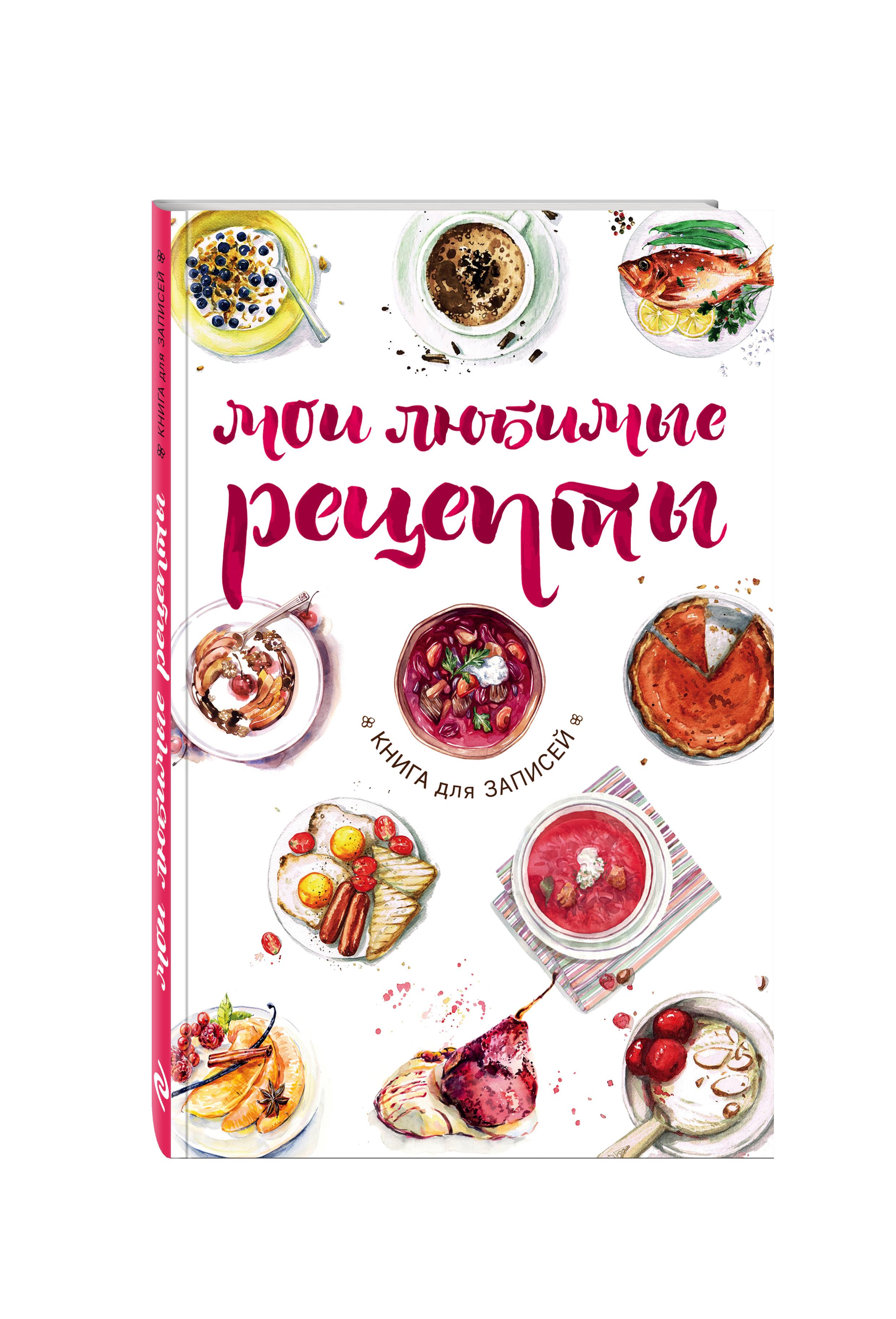 Мои любимые рецепты. Книга для записей вкусные истории книга для записи рецептов