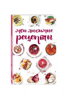 - Мои любимые рецепты. Книга для записей обложка книги