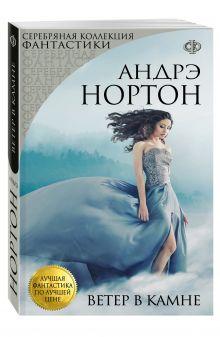 Нортон А. - Ветер в камне обложка книги
