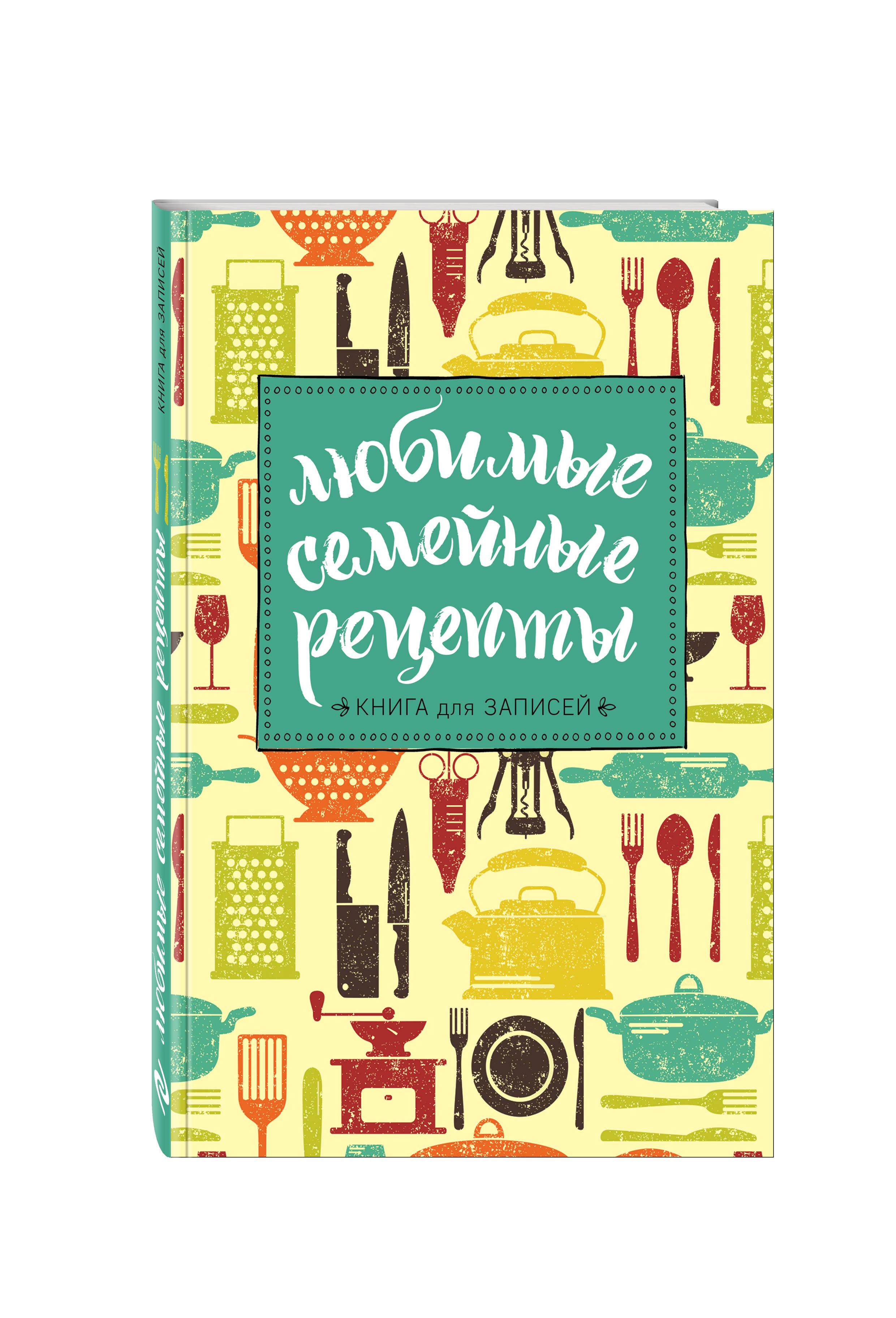 Любимые семейные рецепты. Книга для записей вкусные истории книга для записи рецептов