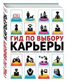- Гид по выбору карьеры (с подарочной наклейкой) обложка книги