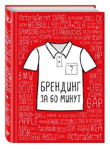 - Брендинг за 60 минут (с подарочной наклейкой) обложка книги