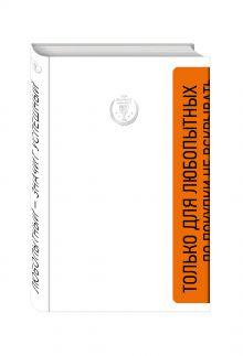 - Любопытный - значит успешный (с подарочной наклейкой) обложка книги