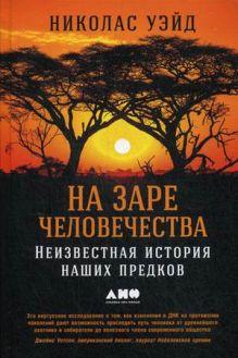 Уэйд Н. - На заре человечества: Неизвестная история наших предков обложка книги