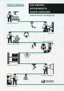 Вейдер М. - Как оценить бережливость вашей компании: Практическое руководство обложка книги