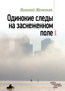 Обложка Одинокие следы на заснеженном поле Николай Железняк