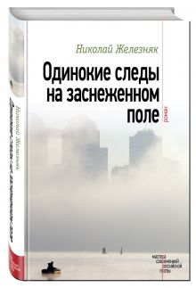 Железняк Н.А. - Одинокие следы на заснеженном поле обложка книги