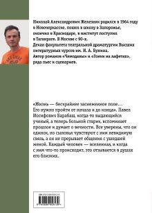 Обложка сзади Одинокие следы на заснеженном поле Николай Железняк