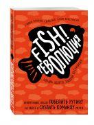 Лундин С., Пол Г., Кристенсен Д. - Fish!-революция. Проверенный способ победить рутину на работе и создать команду мечты' обложка книги