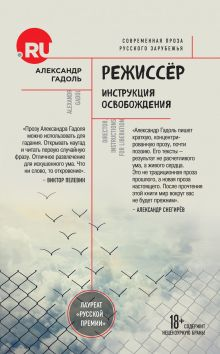 Режиссер. Инструкция освобождения