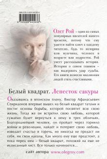 Обложка сзади Белый квадрат. Лепесток сакуры Олег Рой