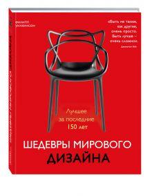 - Шедевры мирового дизайна (новая суперобложка) обложка книги