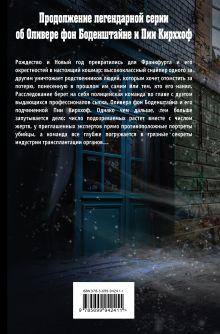 Обложка сзади Живые и мертвые Неле Нойхаус