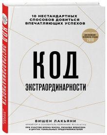 Вишен Лакьяни - Код экстраординарности. 10 нестандартных способов добиться впечатляющих успехов обложка книги