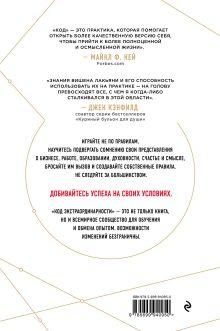 Обложка сзади Код экстраординарности. 10 нестандартных способов добиться впечатляющих успехов Вишен Лакьяни