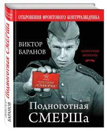 Баранов В.И. - Подноготная СМЕРШа. Откровения фронтового контрразведчика обложка книги