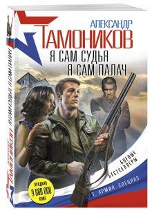 Тамоников А.А. - Я сам судья. Я сам палач обложка книги
