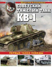Обложка Советский тяжелый танк КВ-1. Первые танки Победы Максим Коломиец