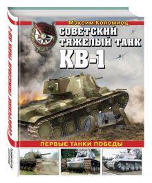 Коломиец М.В. - Советский тяжелый танк КВ-1. Первые танки Победы обложка книги