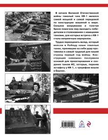 Обложка сзади Советский тяжелый танк КВ-1. Первые танки Победы Максим Коломиец
