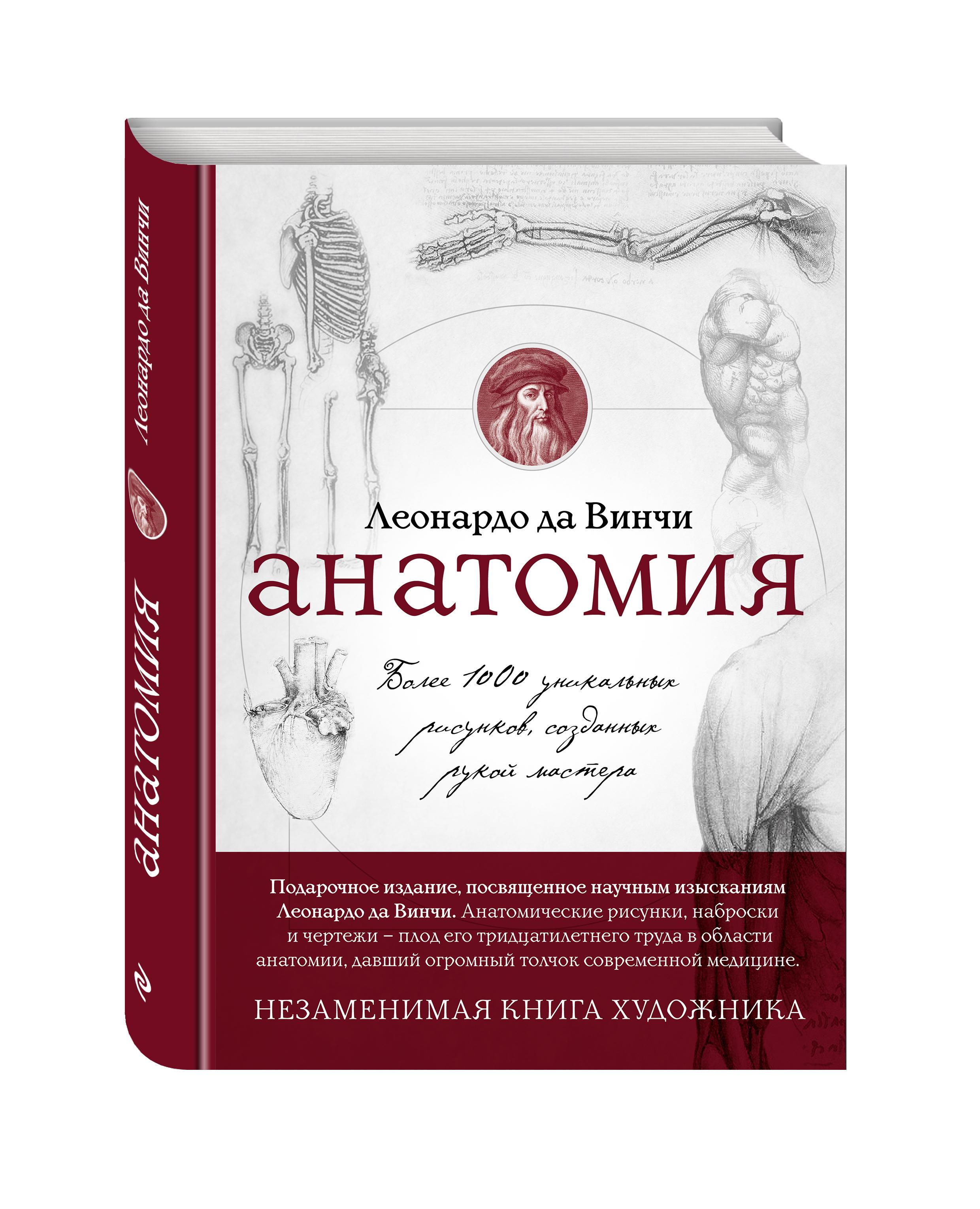 """Комплект """"Анатомия Леонардо"""" от book24.ru"""