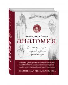 - Комплект Анатомия Леонардо обложка книги