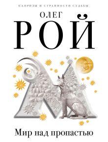 Обложка Мир над пропастью Олег Рой