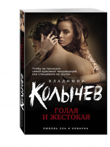 Колычев В.Г. - Голая и жестокая обложка книги