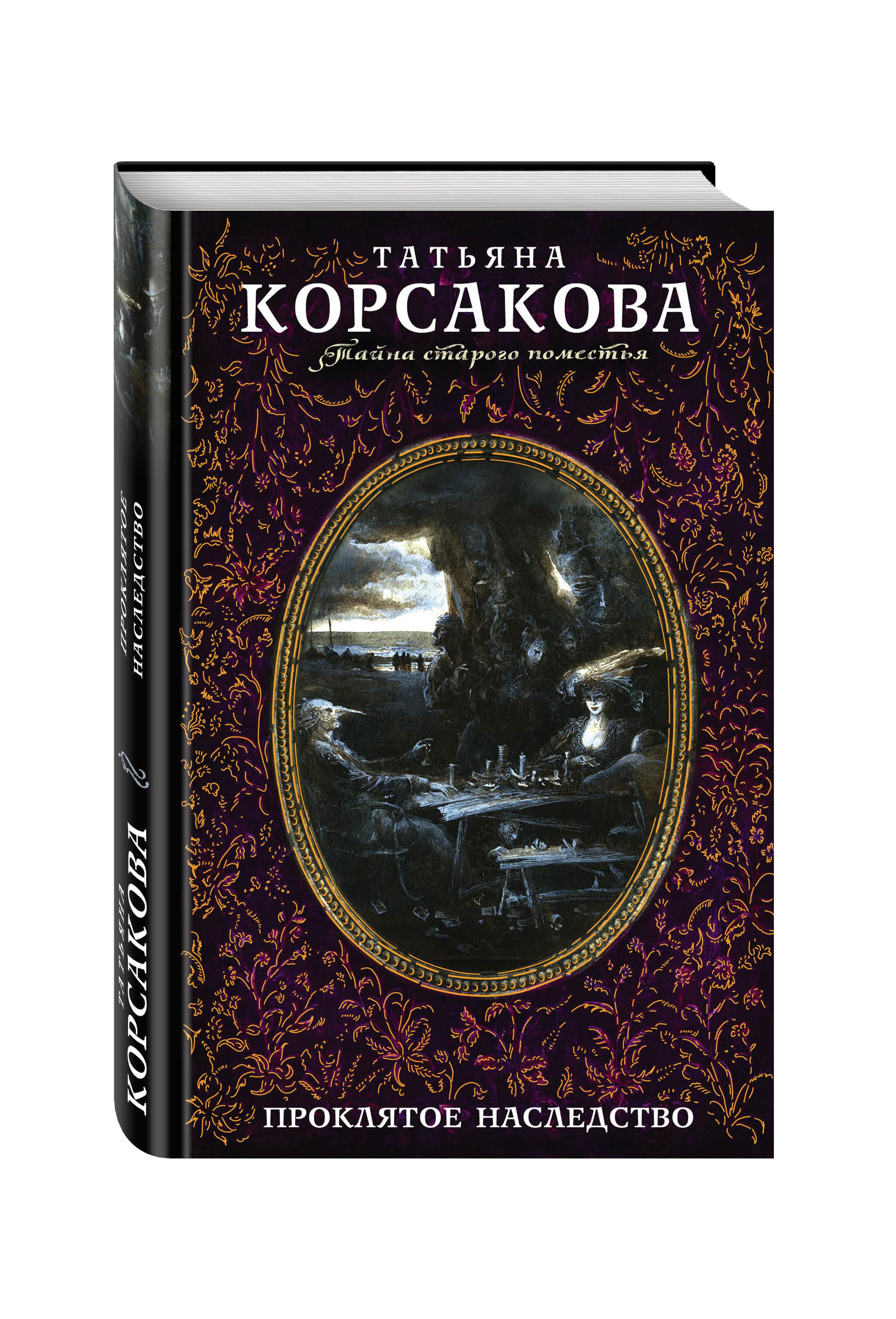 Корсакова Т. Проклятое наследство  недорого