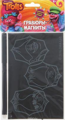 - Гравюра-магниты Тролли, малая, в ПВХ упаковке, в составе набора: основа с нанесенным контуром с металлическим эффектом голографии и контуром рисунка обложка книги