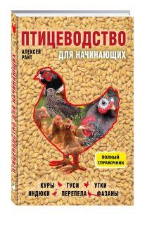 Райт Алексей - Птицеводство для начинающих. Полный справочник обложка книги