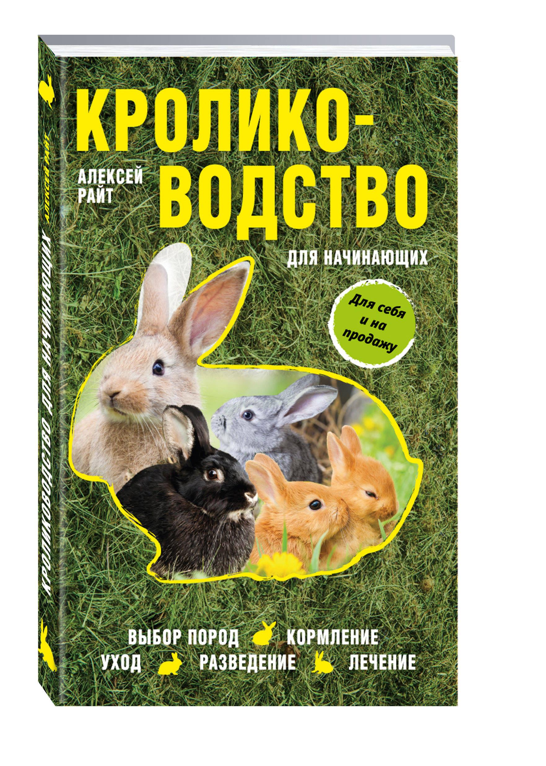 Кролиководство для начинающих ( Райт Алексей  )