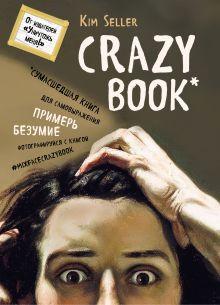 Crazy book. Сумасшедшая книга для самовыражения (книга в новой суперобложке)