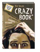 Купить Книга Crazy book. Сумасшедшая книга для самовыражения (книга в новой суперобложке) Селлер К. 978-5-699-94059-2 Издательство u0022Эксмоu0022 ООО