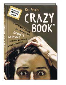 Селлер К. - Crazy book. Сумасшедшая книга для самовыражения (книга в новой суперобложке) обложка книги