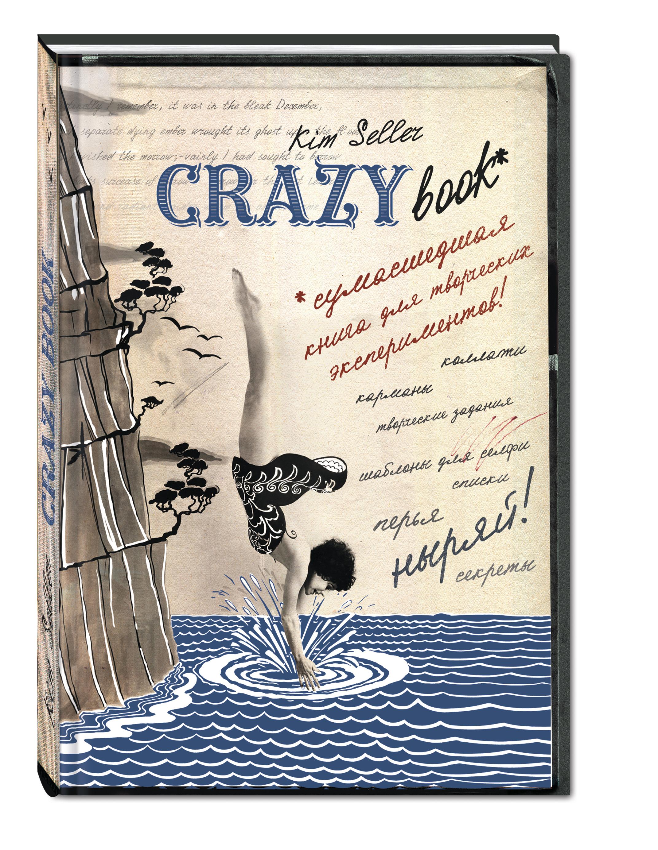 Селлер К. Crazy book. Сумасшедшая книга для самовыражения (новая суперобложка)