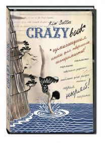 Селлер К. - Комплект 2: Crazy book. Сумасшедшая книга для самовыражения (обложка с коллажем) обложка книги