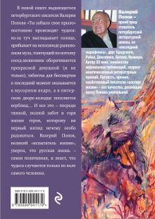 Обложка сзади Ты забыла свое крыло Валерий Попов