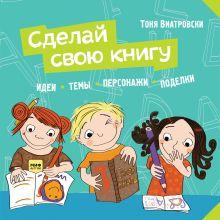 Виатровски Т. - Сделай свою книгу обложка книги