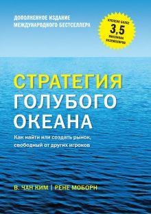 В. Чан Ким; Моборн Р. - Стратегия голубого океана. Как найти или создать рынок, свободный от других игроков обложка книги