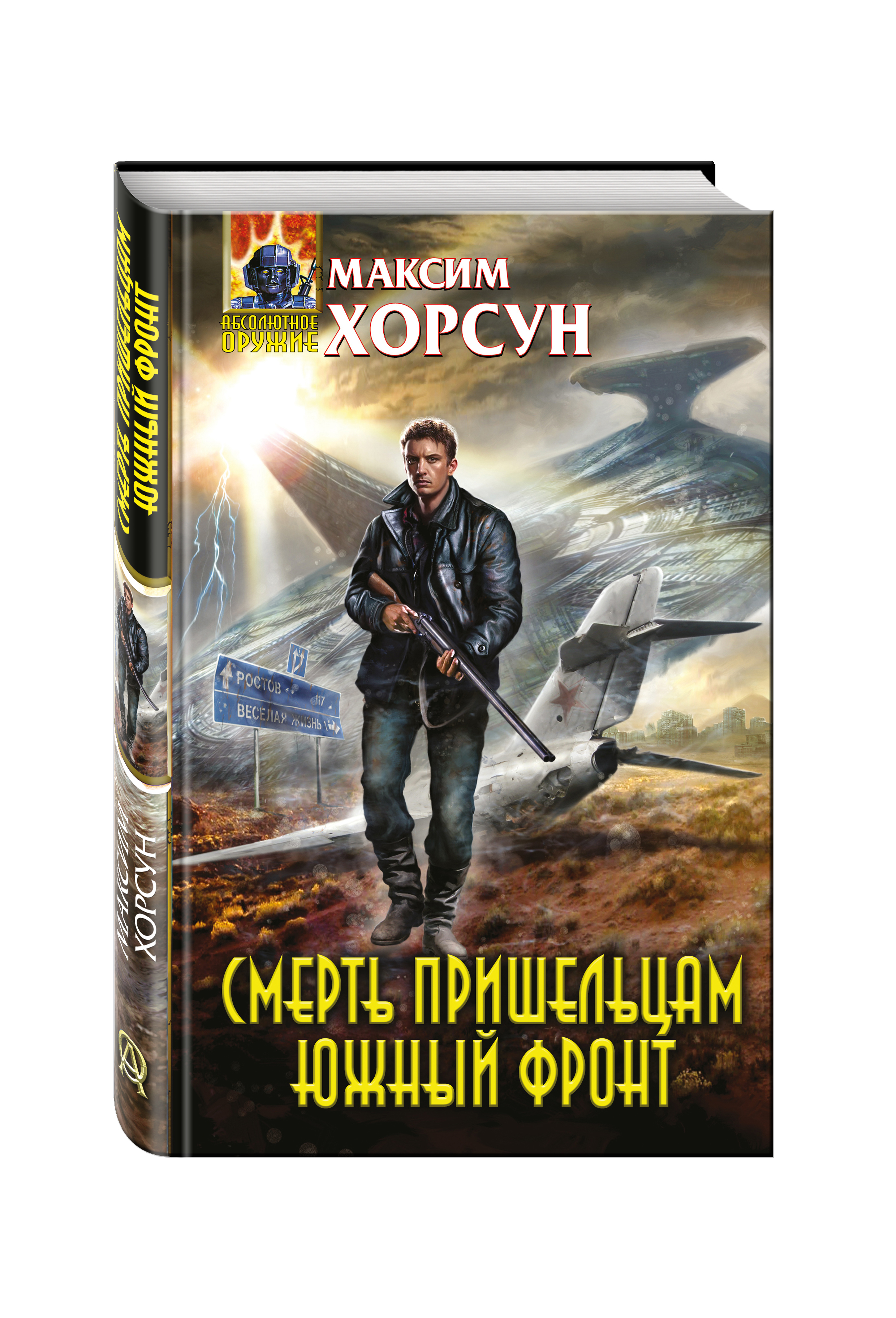 Хорсун М.Д. Смерть пришельцам. Южный фронт ancestry в ростовской области