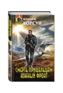 Хорсун М.Д. - Смерть пришельцам. Южный фронт обложка книги