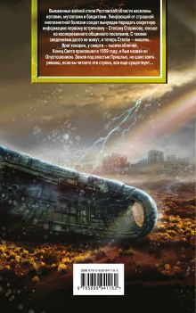 Обложка сзади Смерть пришельцам. Южный фронт Максим Хорсун